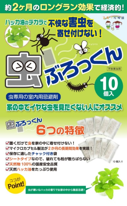子育て応援団オリジナル 虫専用の屋内用忌避材 「虫ぶろっくん」