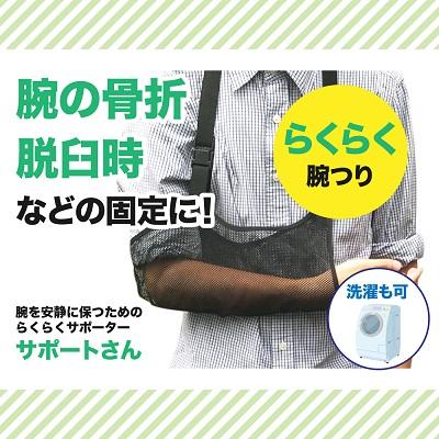子育て応援団オリジナル 腕を安静に保つためのサポーター 「サポートさん」(Sサイズ)